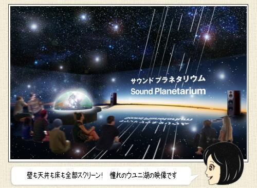 サウンドプラネタリウム 2015、一生に一度は見たい奇跡の絶景をmiwaやマライヤの音楽と堪能!