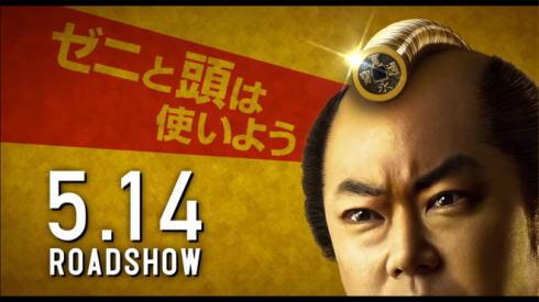 3億集めて大逆転!阿部サダヲが銭バトル時代劇で初主演、映像が解禁