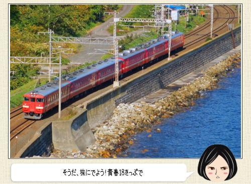 青春18きっぷ発売、2016は北海道新幹線オプション券も!