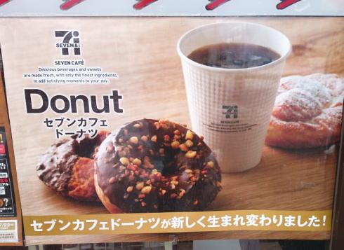 セブンカフェドーナツが新しくなりました