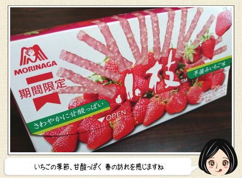 1月15日はいちごの日!苺商品続々登場
