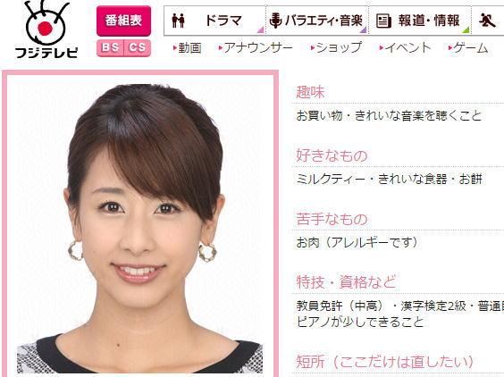 加藤綾子 フジテレビ退社、めざましテレビも4月1日で卒業へ