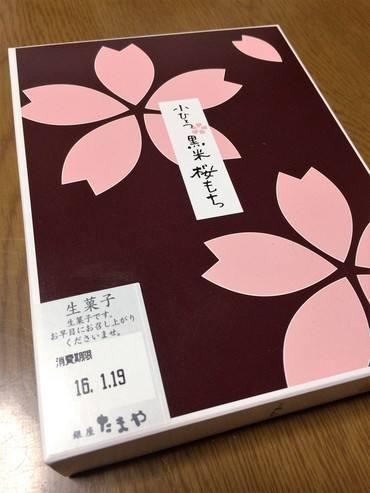 銀座たまや 黒米桜もち
