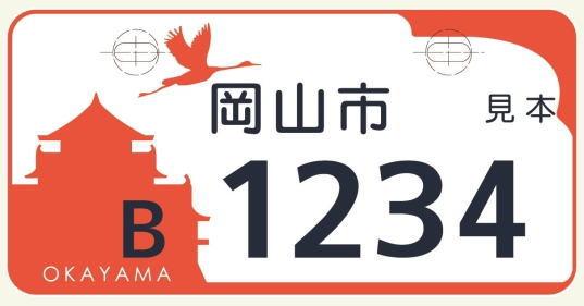 岡山市のご当地ナンバープレート、岡山城をデザイン