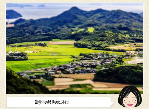 住みたい田舎ランキング2016、兵庫・鳥取が同率1位!そのワケとは