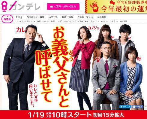 渡部篤郎vs遠藤憲一「お義父さんと呼ばせて」、娘が51歳の彼を連れてきたら