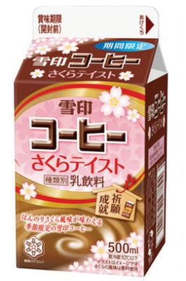雪印コーヒーさくらテイスト