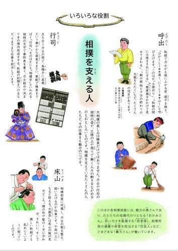 相撲・特別版、白鵬のジャポニカ学習帳は文具店や書店にて