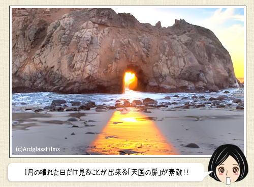 光の道が射す「天国の扉」と宝石の砂浜が美しい、ファイファービーチ