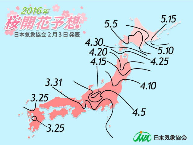2016 桜前線 開花予想マップ