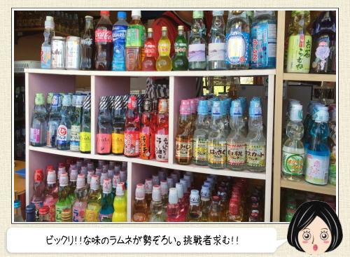 山口・角島にラムネのデパート、キムチ味にうに味!? 品揃え日本一