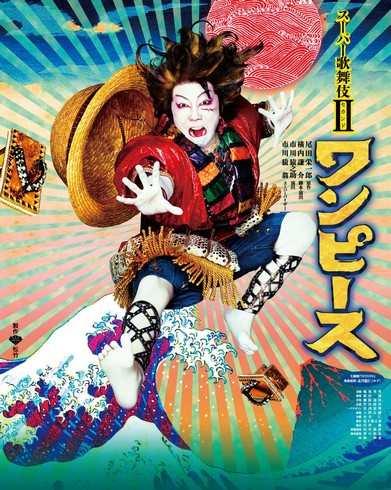 スーパー歌舞伎Ⅱ ワンピースが福岡で!博多座で初公演