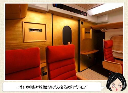 金箔がまぶしい九州新幹線800系 さくら・つばめ、旅をゴージャスに
