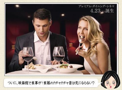 福岡・キャナルシティの映画館に、食事ができるダイニングシネマ 日本初登場
