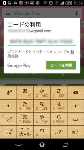 GooglePlayカードの使い方 手順3
