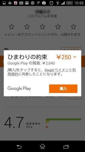 GooglePlayカードを使う 1
