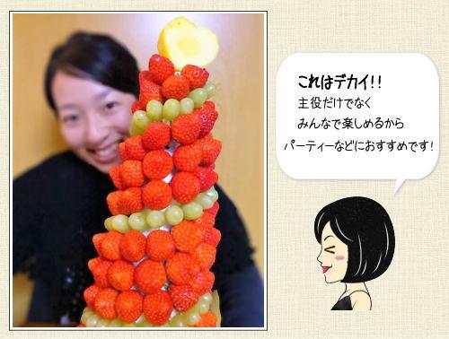 果物で花束を!いちごタワー、母の日・誕生日などサプライズプレゼントに