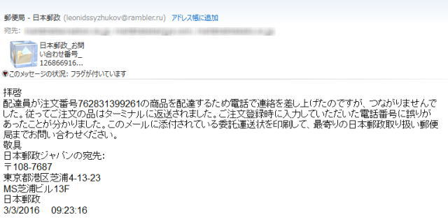 JAPAN POST ジャパンの迷惑メール