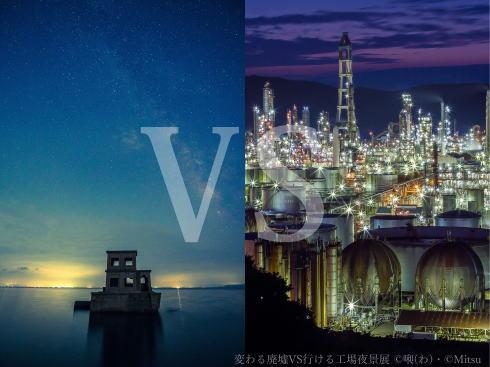 廃墟vs工場夜景、独特な美しさに女性もハマる合同写真展