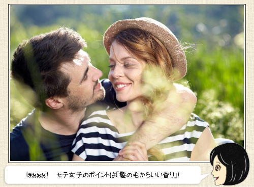 モテ女子の「髪の香りテクニック」、男子がシャンプーの香りにときめくワケ