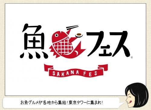 魚フェス in 東京タワー、日本中の魚が集結する17日間!