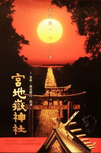 福岡 宮地嶽神社の元旦ポスター