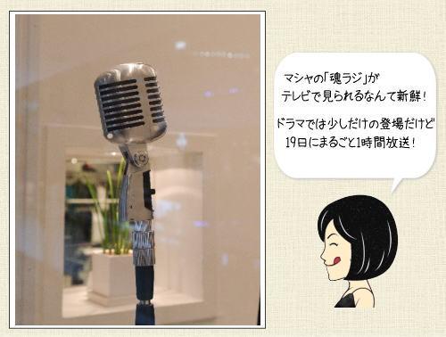 福山雅治 魂のラジオが復活、フジドラマ「桜坂近辺物語」キッカケで