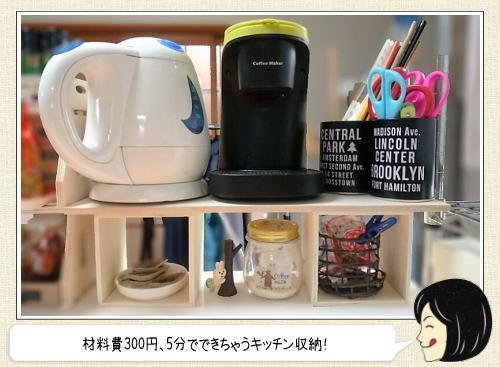 300円で作れる収納棚で、キッチンが簡単にスッキリ!