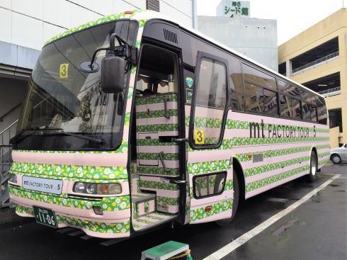 mtファクトリーツアー専用バス