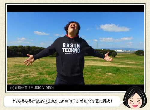 何者だ?!岡崎体育のミュージックビデオあるあるMVが面白い