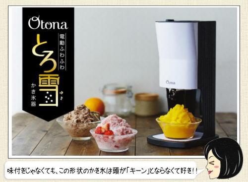 とろ雪かき氷器が発売、これで台湾風かき氷がおうちで楽しめる!