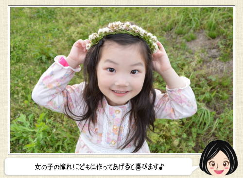 シロツメクサの花冠、簡単に作れるから親子でチャレンジ!