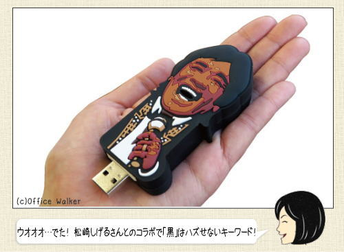 アイのUSBメモリー、松崎しげるの「黒GB」アイオデータとのコラボで