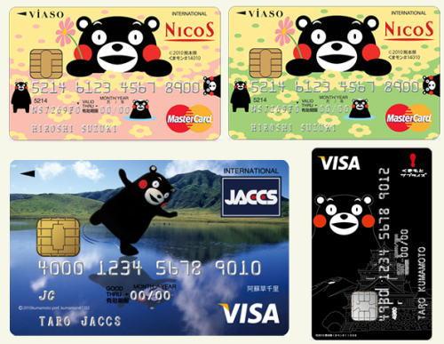 くまモンデザインのクレジットカード、使う度に支援できる!