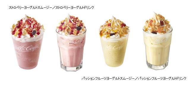 マックカフェヨーグルトスムージー/ドリンク 新商品