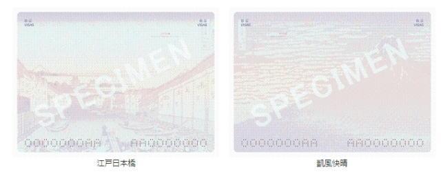 2019導入予定 パスポートの中身のデザイン