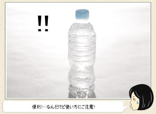 ペットボトル水筒はNG!再利用は衛生的ではないことが判明