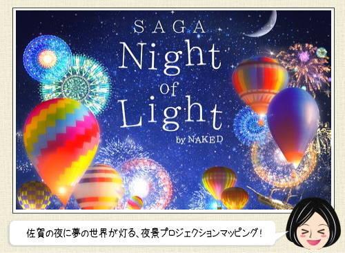 佐賀で夜景プロジェクションマッピング、華やかな映像が県庁で常設展⽰へ