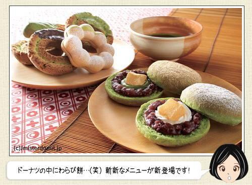 わらび餅入りなど、ミスドから和ドーナツ7種 発売