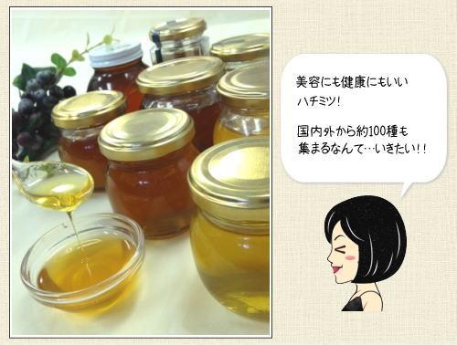 世界のハチミツ100種!はちみつフェスタ2016 銀座で開催
