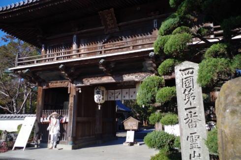 四国八十八か所巡り 一番 霊山寺