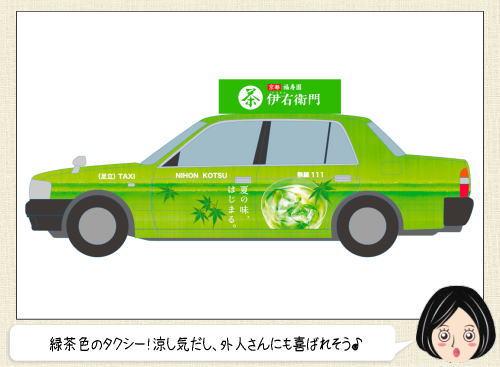 乗りたいぞ!伊右衛門おもてなしタクシー、日本のおもてなしと涼を感じるオアシスタクシー