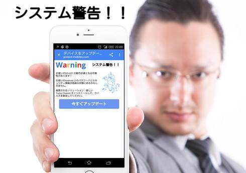 アンドロイド携帯で悪質なシステム警告でアプリに誘導