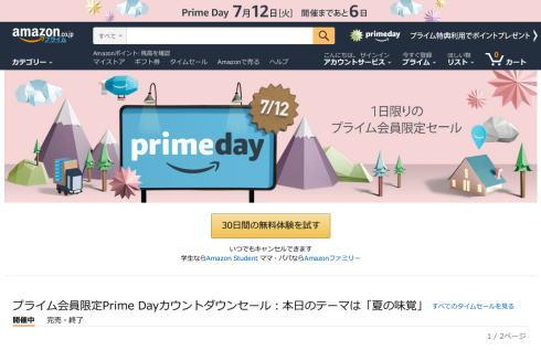Amazon最大のセール、Prime Day(プライムデー)7.12開催へ