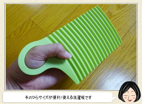 セリアの「曲がる洗濯板」、手のひらサイズで何かと便利