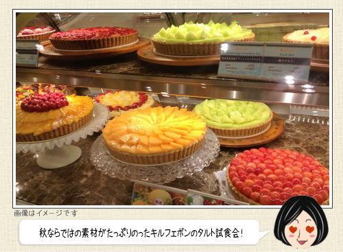 キルフェボン秋の新作4種を1000円で試食!受付スタート