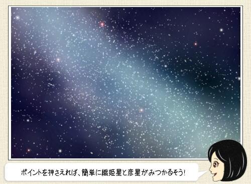 七夕におり姫・ひこ星を見つけよう!時間・方角ポイントおさえて簡単に