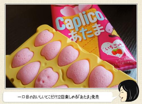 カプリコのあたま、12粒入り「カプリコのおいしいトコだけ」チョコレート