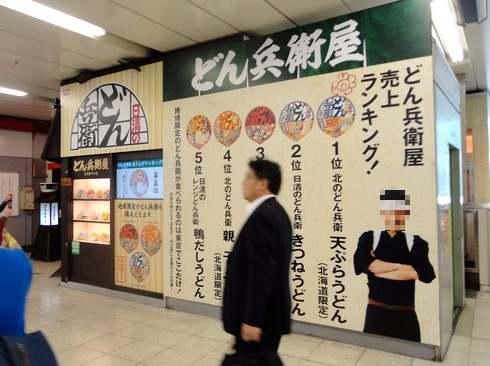 渋谷駅、どん兵衛屋が閉店
