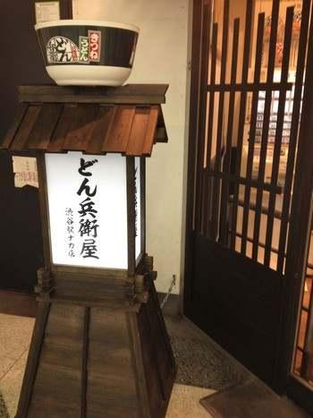 渋谷駅、どん兵衛屋 入口